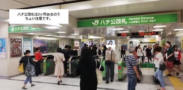渋谷駅ハチ公改札前