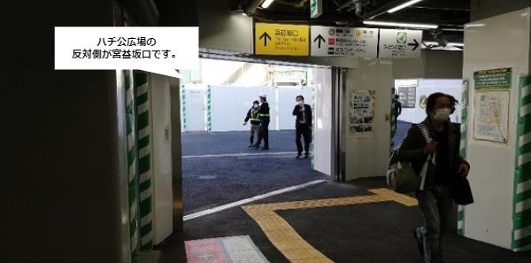 渋谷駅宮益坂口前