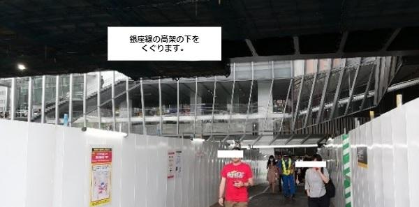 渋谷駅銀座線高架下