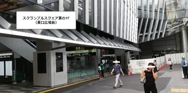渋谷駅東口広場前