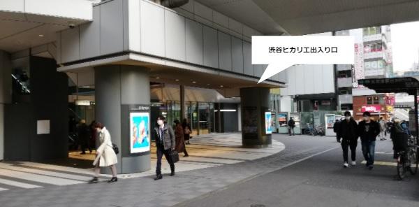 渋谷ヒカリエの出入り口前