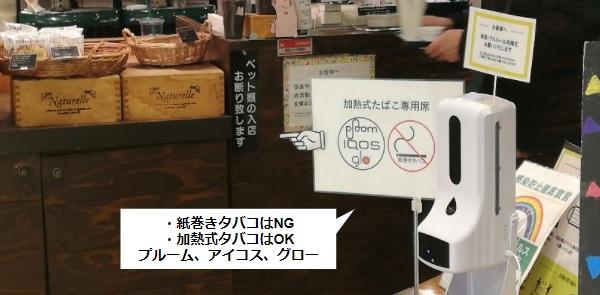 カフェプロント分煙ルール