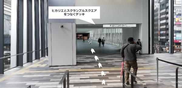 渋谷ヒカリエに向かうデッキ通路