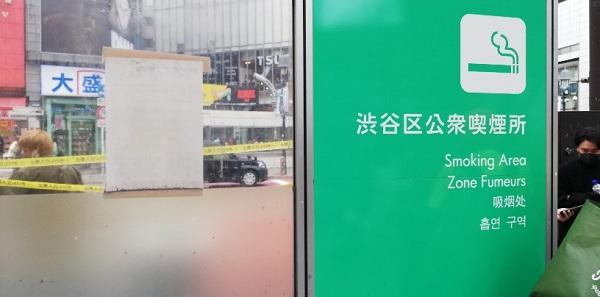 渋谷区公衆喫煙所ナビ