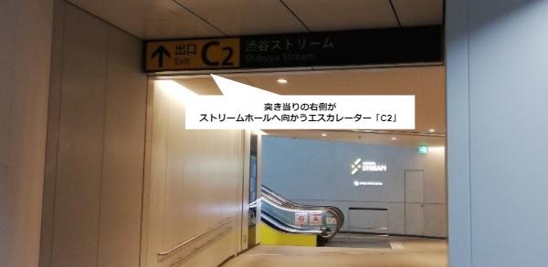 渋谷ストリームホールにつながるC2出口
