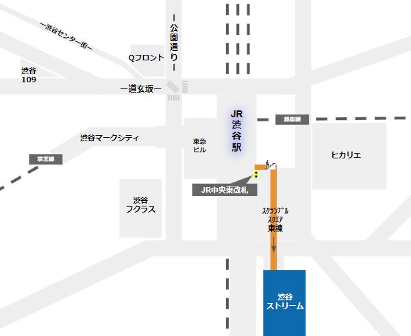 渋谷ストリームへの行き方(JR線中央東改札からの経路)