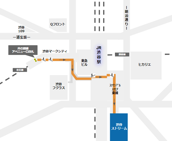 渋谷ストリームへの行き方(京王線アベニュー口改札からの経路)