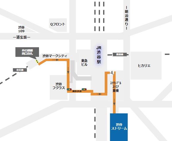 渋谷ストリームへの行き方(京王線西口改札からの経路)