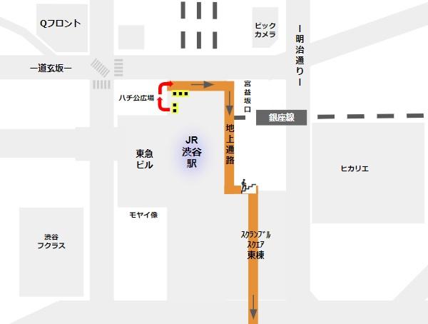 ハチ公改札から渋谷ストリームへの行き方経路