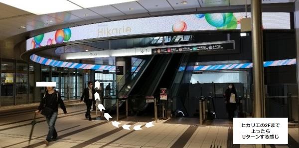 渋谷ヒカリエ2Fエスカレーター前