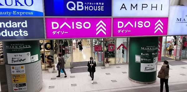 渋谷マークシティの100円ショップダイソー