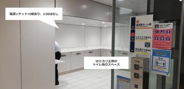 銀座線渋谷駅の2Fにある無料充電スペース