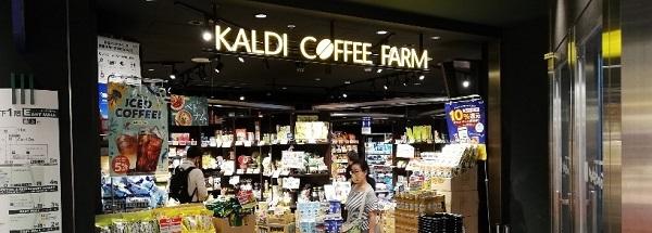 渋谷マークシティのカルディ店舗