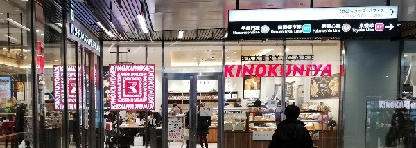 渋谷地下街KINOKUNIYA