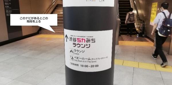 渋谷ちかみちラウンジへのナビ