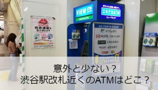 渋谷駅改札から近いATMの設置場所一覧