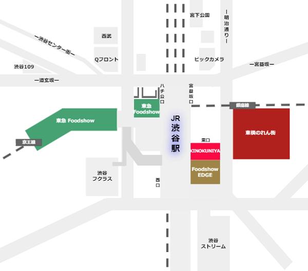 渋谷駅4つデパ地下マップ