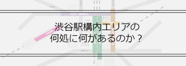 渋谷駅構内のどこになにがあるのか