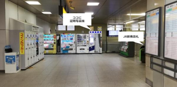 JR線渋谷駅新南改札前の証明写真機