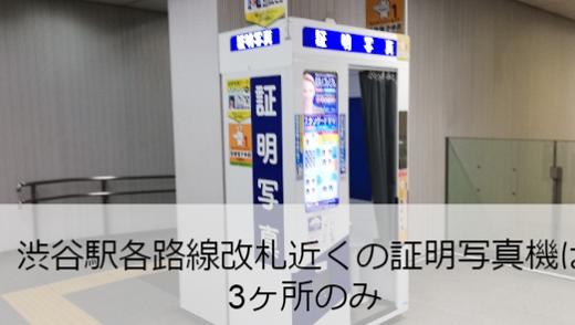 渋谷駅改札に近い証明写真機の場所一覧