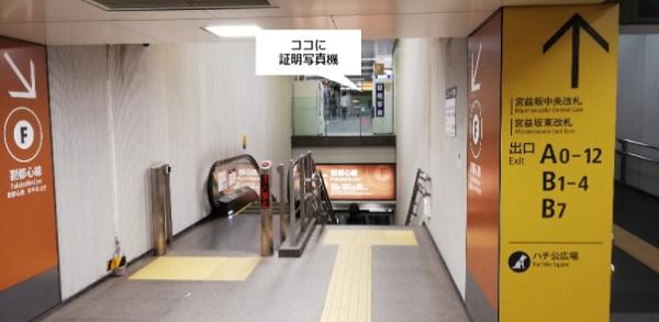 東横線渋谷駅のB4Fにある証明写真機の場所