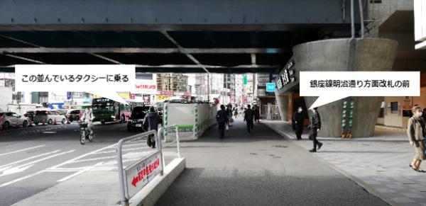 渋谷駅東口のタクシー乗場(銀座線の明治通り方面改札前)