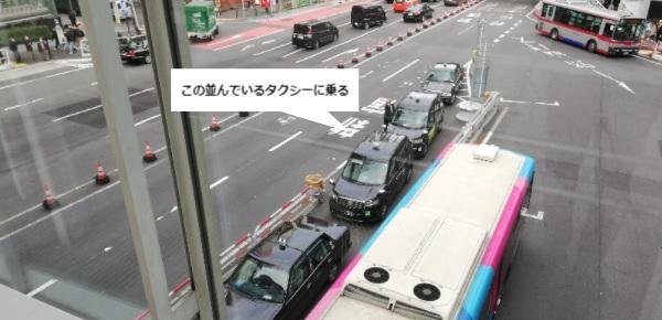 渋谷駅東口タクシー乗り場