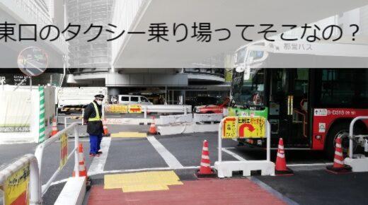 渋谷駅チカのタクシー乗り場一覧マップ