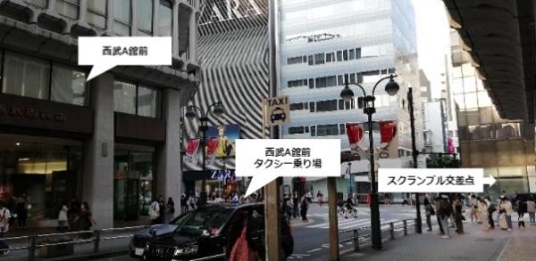 渋谷駅タクシー乗り場の場所(西武A館前)