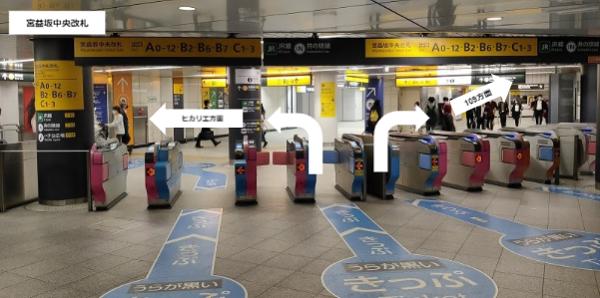 東横副都心線渋谷駅の宮益坂中央改札前