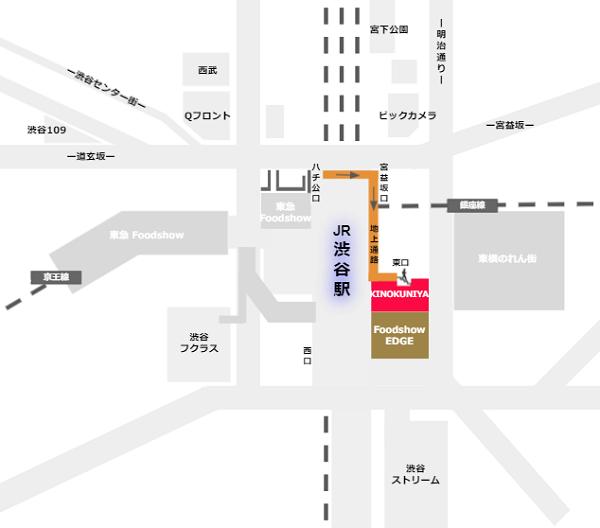 渋谷スクランブルスクエアのフードショーedgeとKINOKUNIYAへの行き方経路