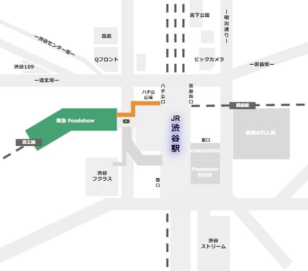 渋谷マークシティフードショーへの行き方経路